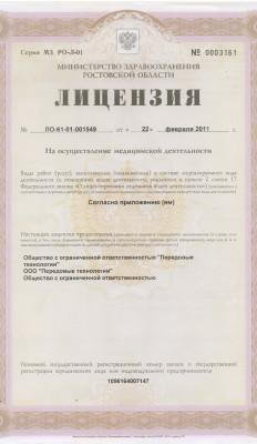ЛИЦЕНЗИЯ ООО-1