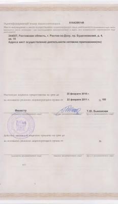 ЛИЦЕНЗИЯ ООО-2