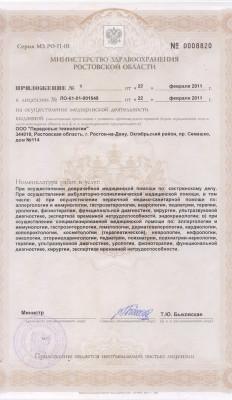 ЛИЦЕНЗИЯ ООО-3